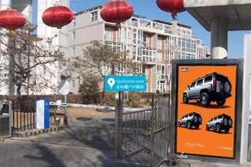 北京市-北京市海淀区、朝阳区高档社区社区/公寓/楼宇
