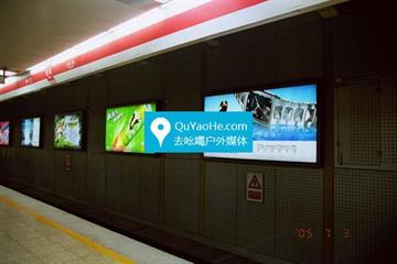 北京市-北京地铁广告12封月台灯箱地铁/市内轨道