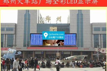 郑州市-郑州火车站东西广场巨型显示屏写字楼/会所/酒店