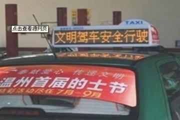 鞍山市-出租车出租车