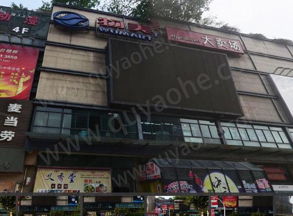 杭州市-杭州下沙经济开发区中心四号路五号大街《物美超市》商场超市