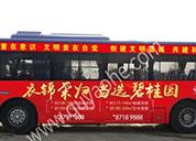 南京市 160路   公交-公交车身